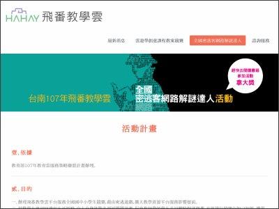 http://activity.tn.edu.tw/cloudplay2018/B_Plan.html