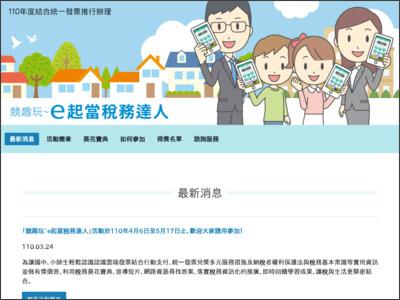 http://activity.tn.edu.tw/tax2021/