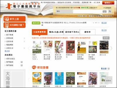 http://ebook.nlpi.edu.tw/